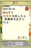 20090624BlogPetひみつ日記.jpg