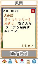 20091023風閂ひみつ日記.jpg