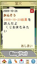 20091026蛍火ひみつ日記.jpg