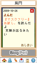 20091026風閂ひみつ日記.jpg