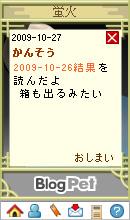 20091027蛍火ひみつ日記.jpg