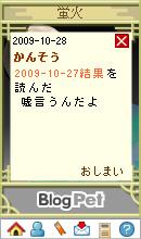 20091028蛍火ひみつ日記.jpg