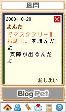 20091028風閂ひみつ日記.jpg