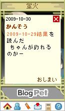 20091030蛍火ひみつ日記.jpg