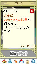20091023蛍火ひみつ日記.jpg
