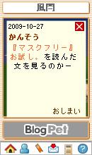 20091027風閂ひみつ日記.jpg