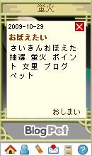 20091029蛍火ひみつ日記.jpg