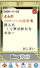 20091104蛍火ひみつ日記.jpg