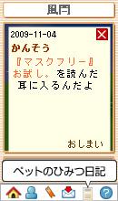 20091104風閂ひみつ日記.jpg