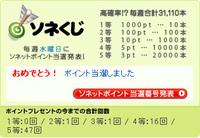 20091104ソネくじ.jpg
